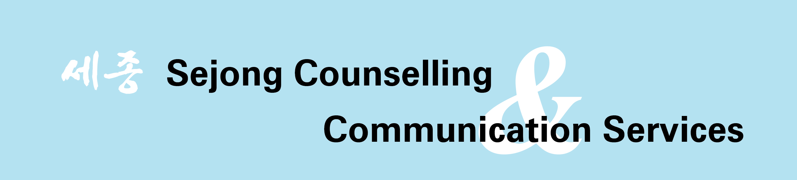 Sejong Counselling and Communication Services